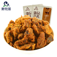 【新牧哥】内蒙古牛肉干 特产牛肉粒零食休闲美食小吃80g*2袋
