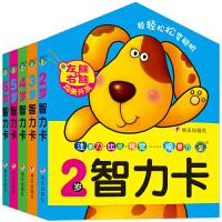 智力卡全套5册 左右脑开发全脑思维游戏专注力训练书 儿童图书2-3-4-5-6岁幼儿书籍 智力开发数学启蒙亲子早教 宝宝