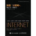 """洞悉""""互联网+"""" 风已至 势必行 李立维,张海峰,张伟 等 9787115417428 人民邮电出版社"""
