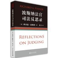 波斯纳法官司法反思录(美)理查德?波斯纳北京大学出版社9787301243763