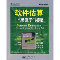 软件估算:黑匣子揭秘 [美] 麦克康内尔,宋锐 等 电子工业出版社 9787121052958