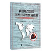 真空吸尘器的国外技术性贸易壁垒 陆金荣 国防工业出版社 9787118097566