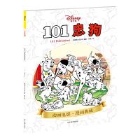 正版全新 101忠狗(迪士尼&皮克斯官方授权)
