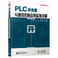 PLC开关量与通信控制应用实例详解(含CD光盘1张)