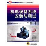 机电设备系统安装与调试(中等职业教育机电类专业改革创新示范教材)
