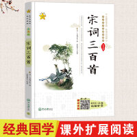 小海星-青少年国学精粹系列-宋词三百首