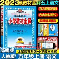 小学教材全解五年级上语文上册人教版RJ2019秋部编版