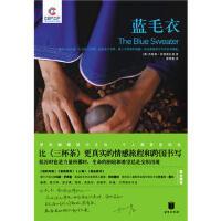 蓝毛衣(比《三杯茶》更真实的情感旅程和跨国书写) (美)杰奎琳诺佛葛拉兹 姜雪影 北京联合出版公司