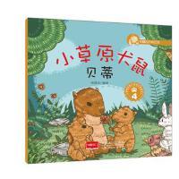 【二手旧书9成新】小草原犬鼠贝蒂-幸福的动物庄园-4-悦读坊 中国人口出版社 9787510141744