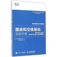 思科网络技术学院教程 路由和交换基础实验手册 9787115388544 人民邮电出版社