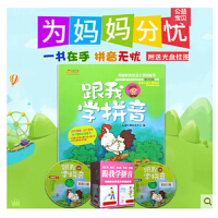 跟我学拼音教材碟片正版学拼音光盘幼儿童早教育动画片dvd挂图书