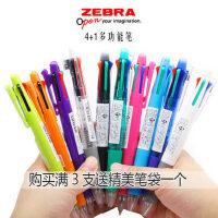 日本ZEBRA斑马圆珠笔五合一多功能笔四色圆珠笔+自动铅笔学生办公多用笔黑色蓝红创意多功能笔