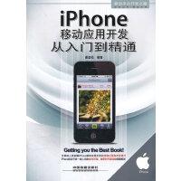 iPhone移动应用开发从入门到精通