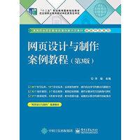 网页设计与制作案例教程(第3版)