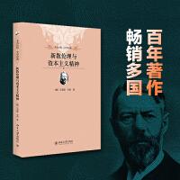 新教伦理与资本主义精神