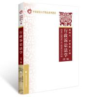 2021新版 行政诉讼法学 第三3版 张树义 罗智敏 主编 中国政法大学精品系列教材 政法大学出版社9787562050