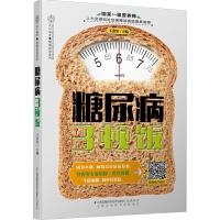 糖尿病三顿饭(汉竹)