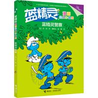 蓝精灵警察-蓝精灵漫画-经典珍藏版 [比] 贝约 9787544848374