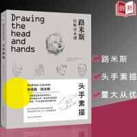 现货【量大从优】路米斯经典美术课-头手素描安德鲁・路米斯头与手的素描西方经典美术技法译丛素描从入门到精通书上海人民美