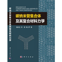 【全新正版】碳纳米管集合体及其复合材料力学 9787030428868 科学出版社