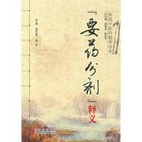 【二手原版9成新】《要药分剂》释义,周德生,陈新宇,山西科学技术出版社,9787537737753