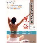 妙手养生全图解 洗浴刘家瑞,窦思东著9787533531553福建科技出版社