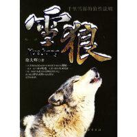 雪狼徐大辉长征出版社9787802041547