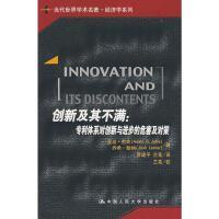创新及其不满:体系对创新与进步的危害及对策 勒纳 等著,罗建平 等译 著 经济理论、法规 经管、励志 中国人民大学出版社