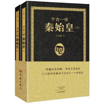 千古一帝秦始皇(pdf+txt+epub+azw3+mobi电子书在线阅读下载)