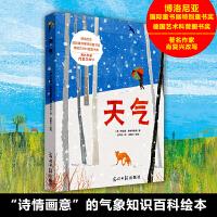 """天气(""""诗情画意""""的气象知识百科绘本,用诗意语言和优美绘画表述天气如何形成和对我们生活的影响,博洛尼亚国际童书展至佳童"""