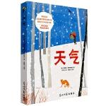 """天气(""""诗情画意""""的气象知识百科绘本,用诗意语言和优美绘画表述天气如何形成和对我们生活的影响,博洛尼亚国际童书展至佳童书。)"""