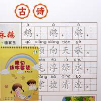 小学生字帖楷书儿童笔画笔顺偏旁凹槽练字帖儿童古诗词写字帖