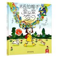 米莉的帽子变变变 正版 乐乐趣童书 可爱的画风和简单又富有趣味的语言,激发孩子们想象力的故事书