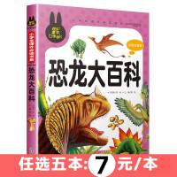 包邮满减 恐龙大百科 彩图注音版 学前儿童 小学生1-2年级课外阅读