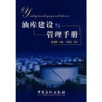 油库建设与管理手册(精装版)定价150元