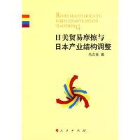 【封面有磨痕-SL】 日美贸易摩擦与日本产业结构调整 9787010088112 人民出版社 知礼图书专营店