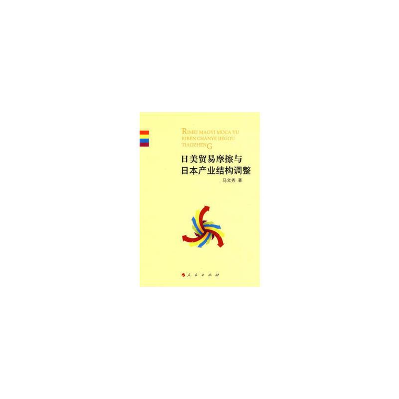 """【封面有磨痕-SL】 日美贸易摩擦与日本产业结构调整 9787010088112 人民出版社  知礼图书专营店 书名上标有""""封面有磨痕""""的书籍,为库存书籍,由于存放时间较长,外观会有显旧、书脚磕坏、书脊发黄、封面有磨痕等情况,但内页都是全新,不影响正常使用;如您对商品品相要求较高,请慎拍!不作为退换货理由。"""