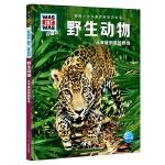 正版全新 什么是什么・珍藏版(第4辑):野生动物