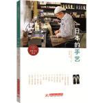 日本的手艺 小泽典代 华中科技大学出版社 9787568034548