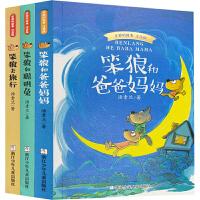 共3本笨狼的故事注拼音版 笨狼和它的爸爸妈妈+笨狼和聪明兔+笨狼去旅行儿童文学读物汤素兰童话6-10岁小学生二年级书目