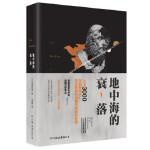 【新书店正版】地中海的衰落J・H・布雷斯特德中国友谊出版公司9787505736146