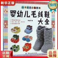 婴幼儿毛线鞋大全 李意芳 9787518028689 中国纺织出版社