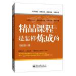 【正版全新直发】精品课程是怎样炼成的田俊国9787121222153电子