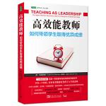 高效能教师如何带领学生取得优异成绩
