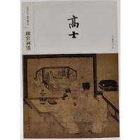 中国历代名画类编系列――故宫画谱 高士