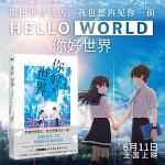 你好,世界(同名电影《你好世界》原著小说!定档6.11上映!你的名字之后,再现爱与青春的奇迹!)