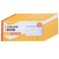 广博(GuangBo)10本装三联出库单无碳复写/办公用品 经典款ZSJ7082ES