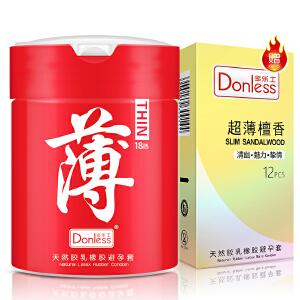 (进口版)多乐士避孕套红罐薄装赠超薄檀香 安全套共30只 超薄 玫瑰保险套 情趣 成人用品