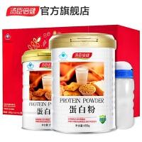 【600克礼盒】汤臣倍健蛋白粉450g+150g1罐+水杯 动植物双蛋白增强免疫力成人中老年蛋白质蛋白粉