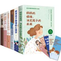 养育女孩共6册 爸爸的高妈妈的情绪 送给青春期女儿的书家庭教育家长教育孩子心理学 家庭教育父母必读的书籍儿童心理学哈佛家训